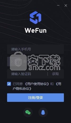 wefun软件(网上聊天工具)