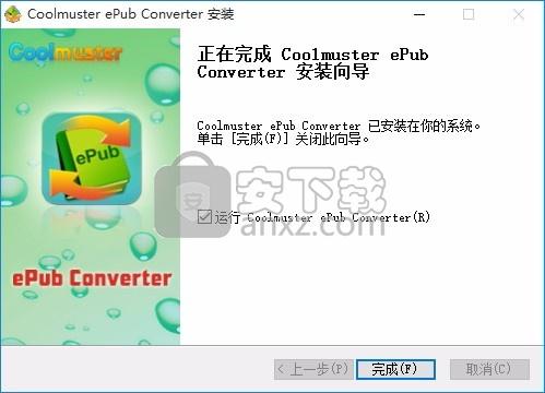 Coolmuster ePub Converter(文件格式转换工具)