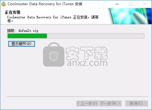 Coolmuster Data Recovery for iTunes(数据恢复工具)