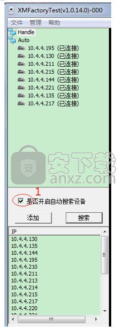 XMFactoryTest(雄迈测试工具)