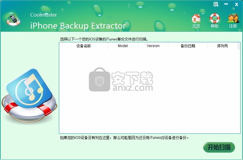 Coolmuster Data Recovery for ios(数据文件恢复工具)