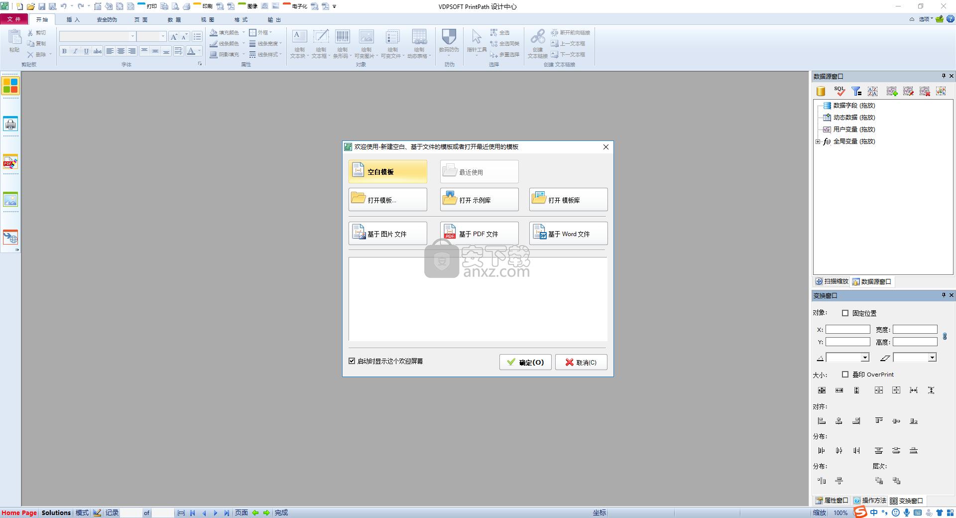 VDPSOFT PrintPath设计中心