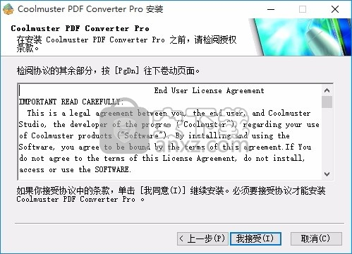 Coolmuster PDF to Word Converter(文件格式转换工具)