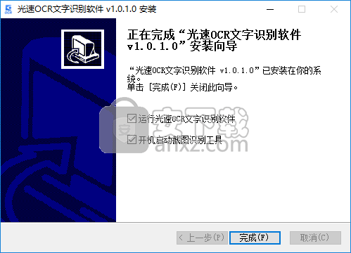 光速OCR文字识别软件