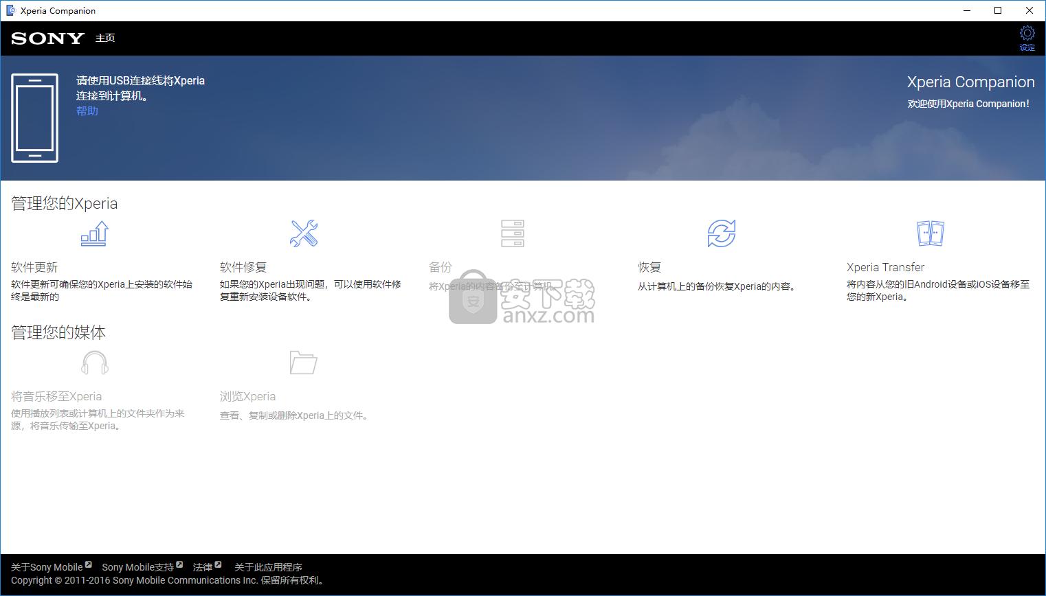 Xperia Companion(Xperia设备管理软件)