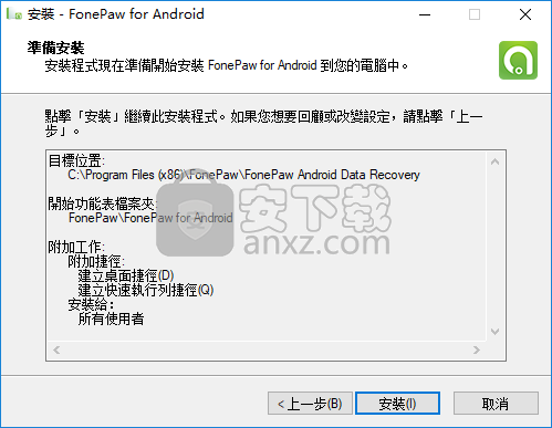 FonePaw for Android(Android数据恢复软件)