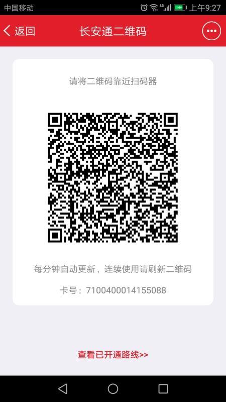 长安通(4)