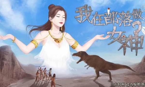 我在部落做女神(3)
