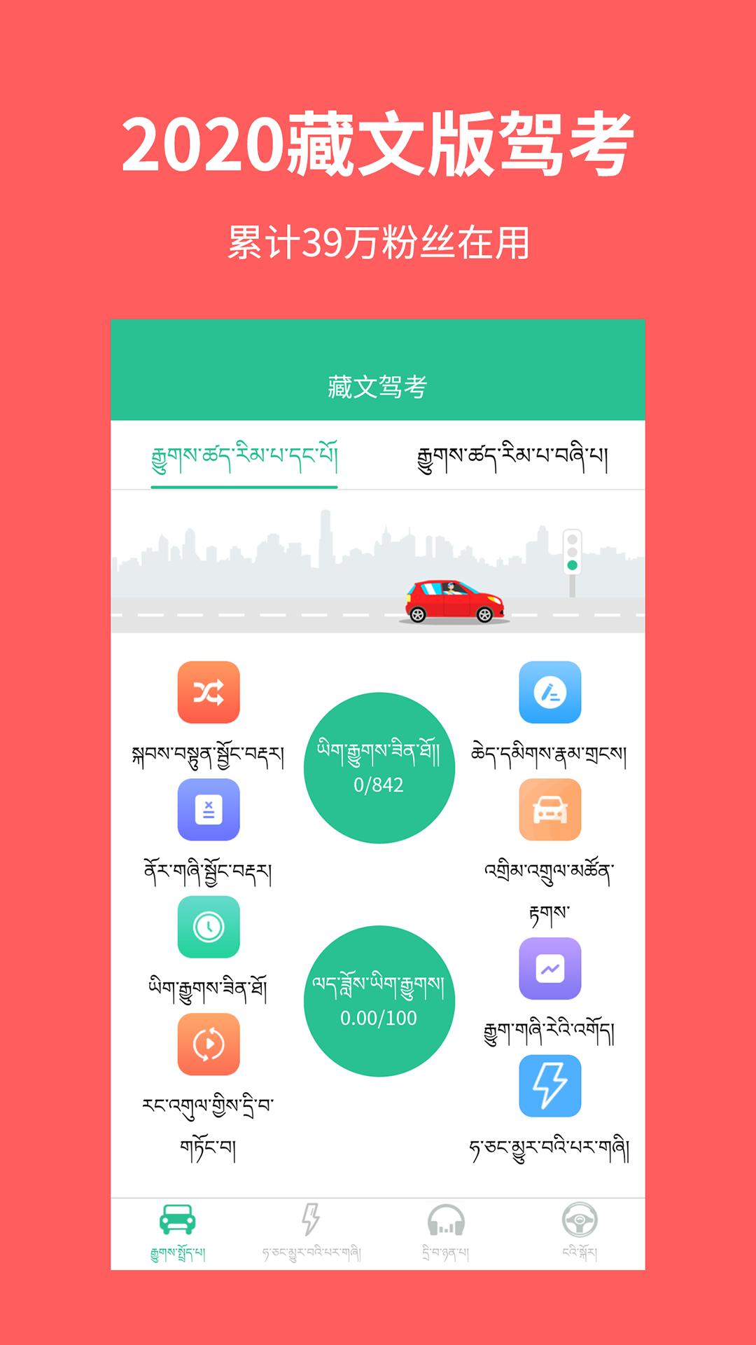 藏文驾考2020