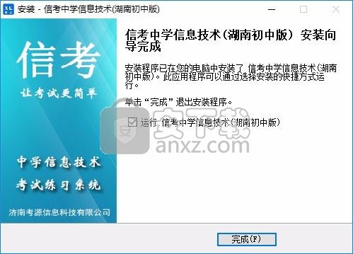 信考中学信息技术考试练习系统湖南初中版