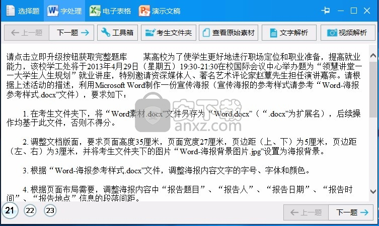 虎奔教育计算机二级MS Office软件