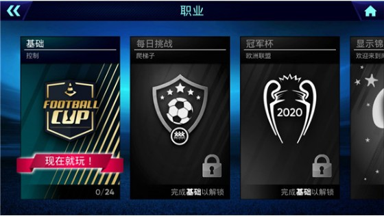 2020足球世界杯(1)