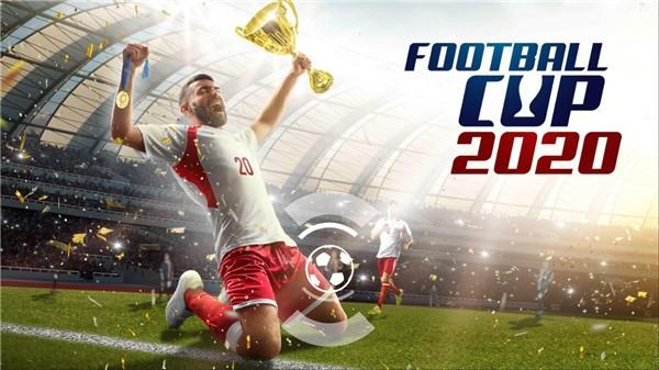 2020足球世界杯(4)