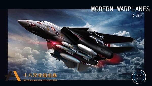 现代战机2020(4)