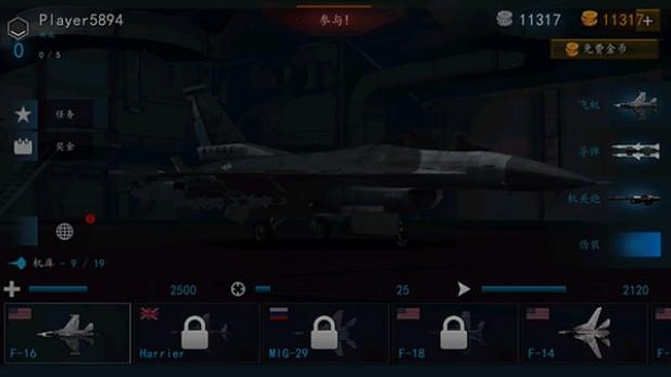现代战机2020(3)