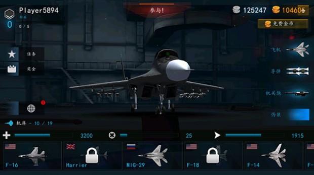 现代战机2020(2)