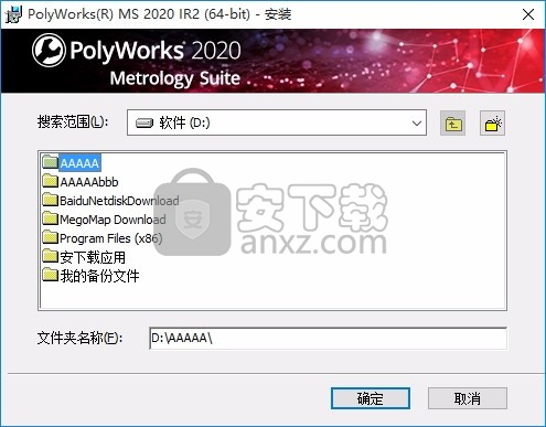 PolyWorks2020破解补丁