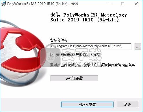 PolyWorks 2019破解版(3D测量软件)32位和64位