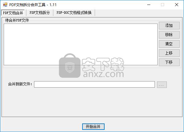 PDF文档拆分合并工具
