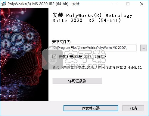 PolyWorks 2020破解版