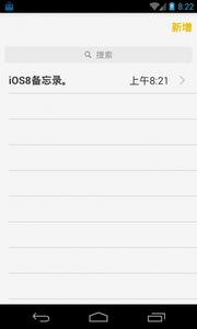 iOS8备忘录(2)