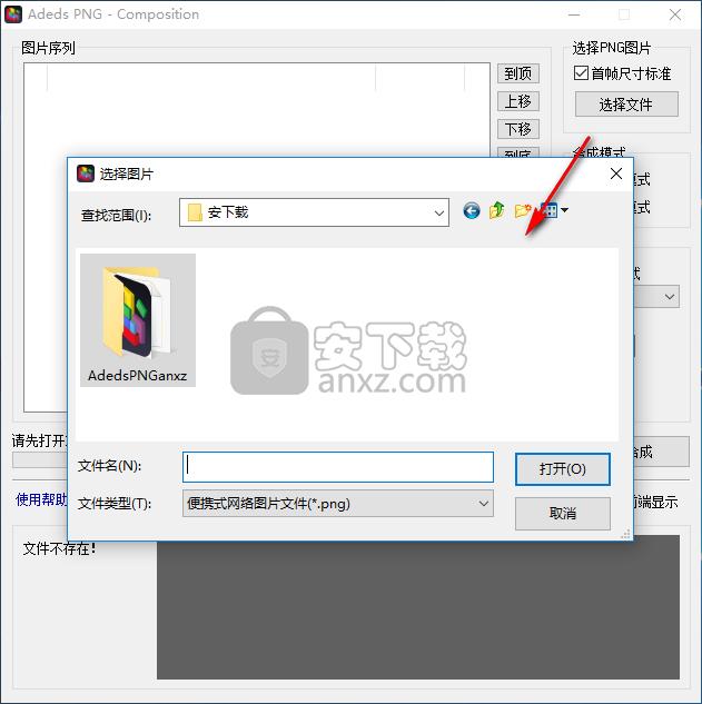 Adeds PNG(PNG序列图像合并软件)