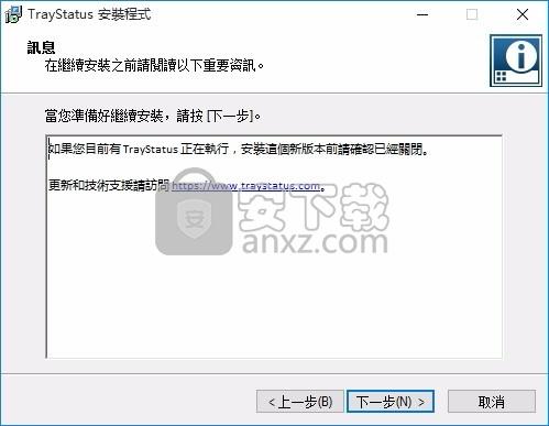 TrayStatus Pro(数字锁键功能显示工具)