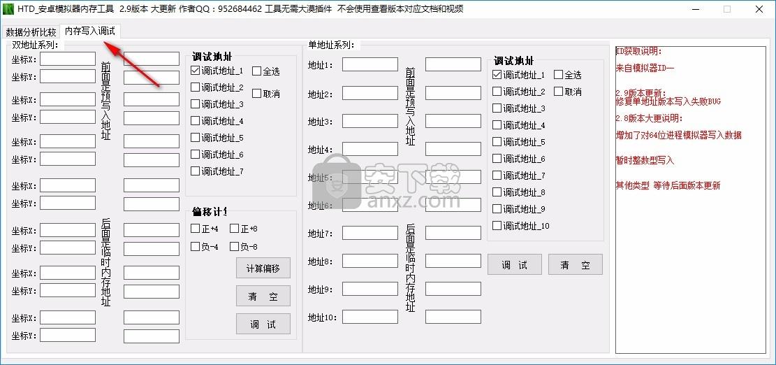 HTD_安卓模拟器内存工具