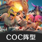 黑羽COC阵型分享系统