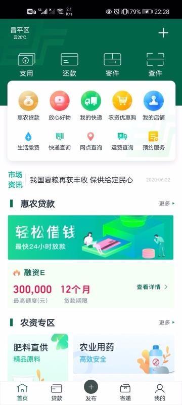 中邮惠农(2)