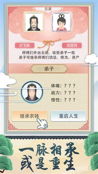 修仙式人生(3)