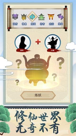 修仙式人生(2)