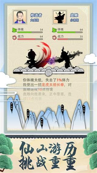 修仙式人生(4)