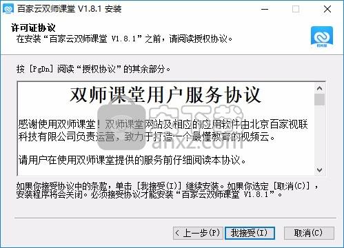 百家云双师课堂机构版