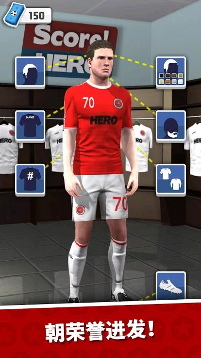 足球英雄(2)