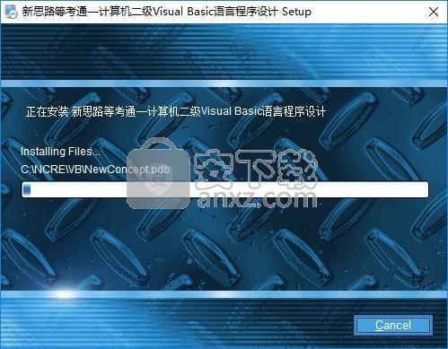 新思路等考通二级Visual Basic