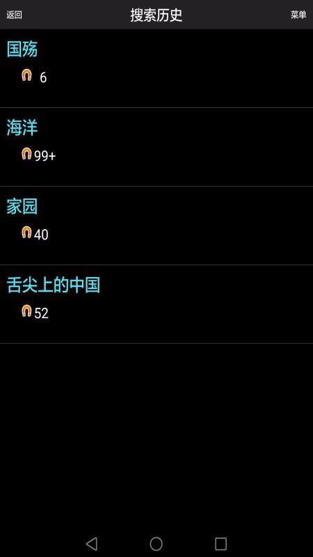 P搜(3)