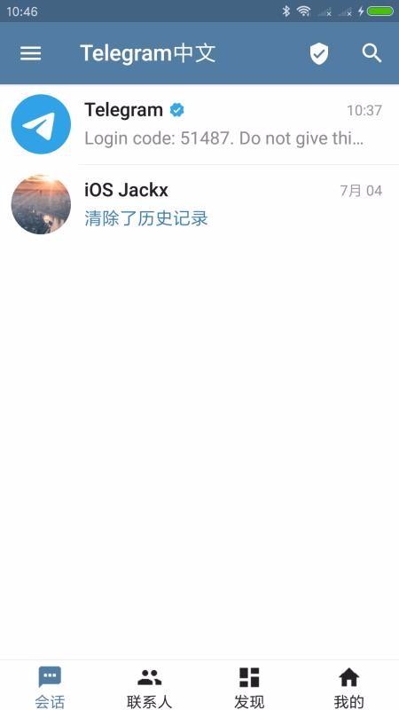 Telegram中文