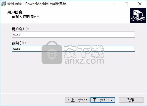 PowerMark网上阅卷系统