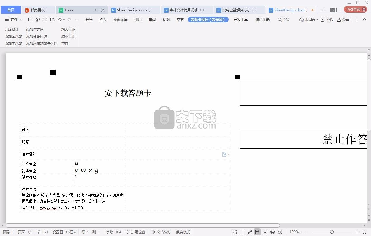 答题卡设计软件(SheetDesign)