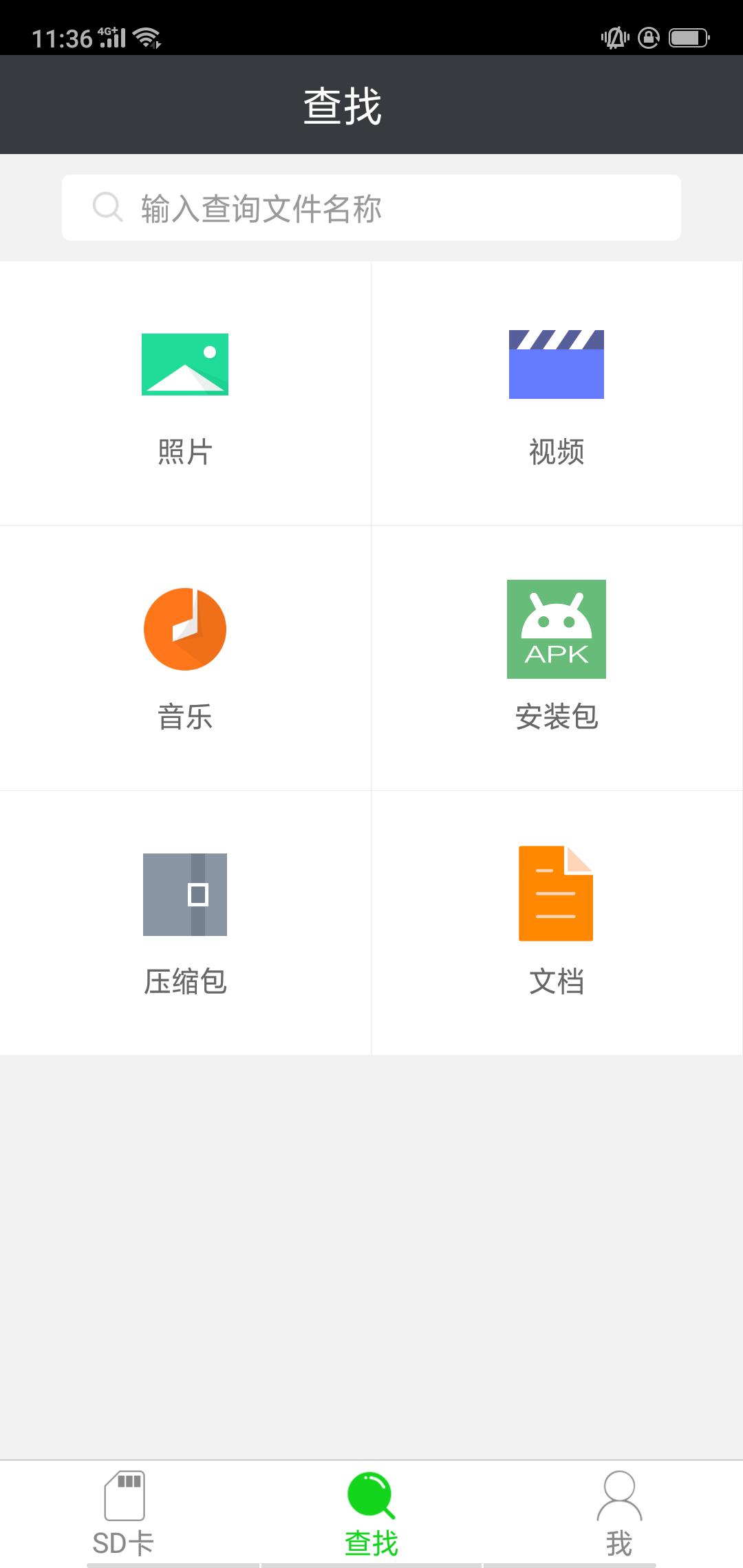 SD卡超级清理(4)