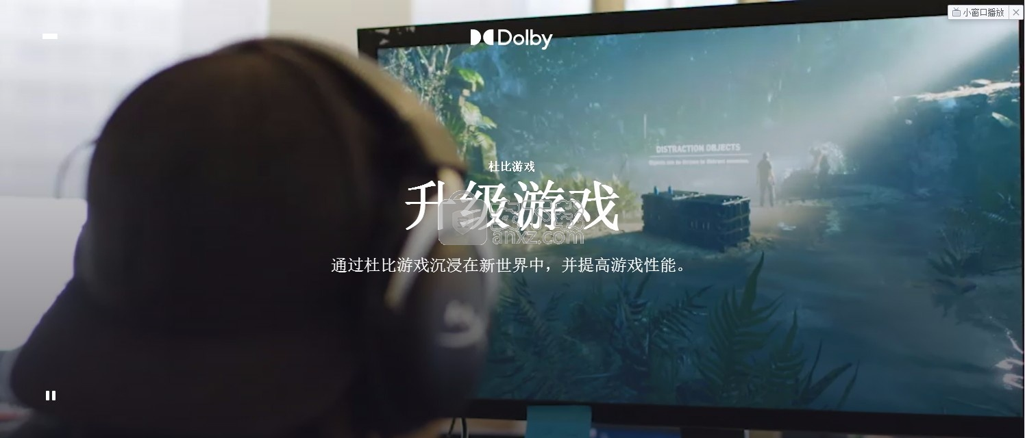 Dolby Access破解补丁