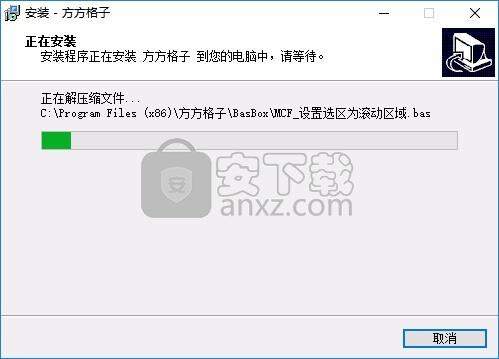 FFCell下载(方方格子)