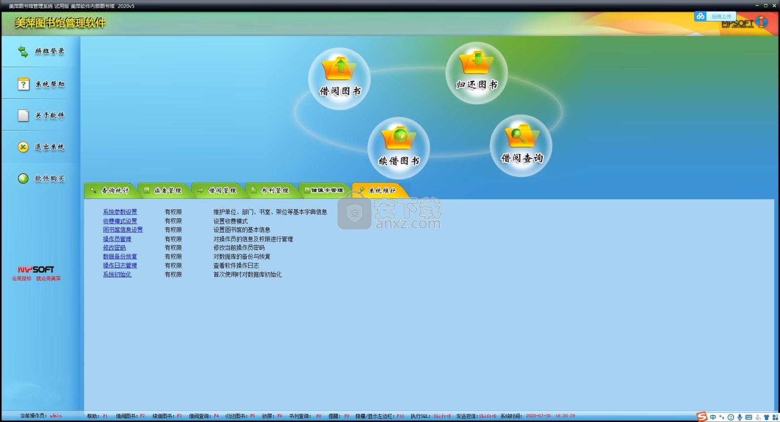美萍图书馆管理系统2020