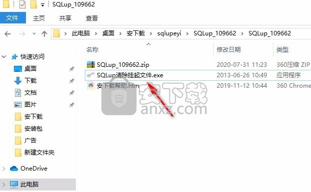 Sqlup(SQL安装挂起清除小工具)
