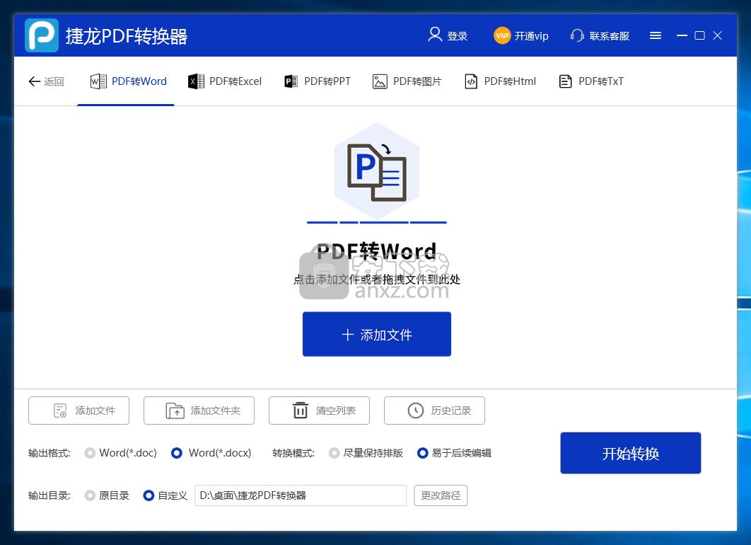 捷龙PDF转换器