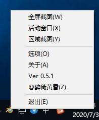 LvSPrtr(桌面截图工具)