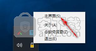 zAutoLock(超时自动锁屏软件)