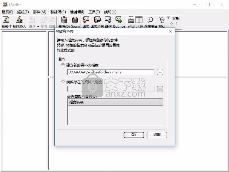 Scribe(InScribe电子邮件客户端)