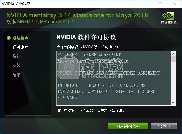 Mental Ray渲染器for Maya 2018
